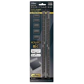 アクラス PS4 Pro用ホコリガードフィルターセット ブラック SASP-0398[PS4 Pro(CUH-7000/CUH-7100)]