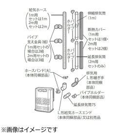 トヨトミ TOYOTOMI 延長給排気筒セット (2m) FFP-17-4043