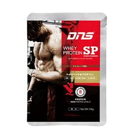 DNS ホエイプロテインSP シングルパック【チョコレート風味/34g(1袋)】【wtcool】