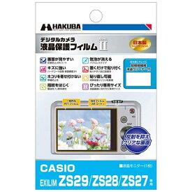 ハクバ HAKUBA 液晶保護フィルム MarkII(カシオ ZS29専用)DGF2CEZS29