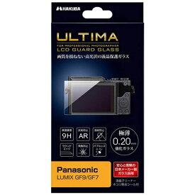 ハクバ HAKUBA ULTIMA液晶保護ガラス (パナソニック GF9専用)DGGUPAGF9