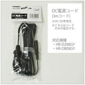 ツインバード TWINBIRD 2電源式ポータブル電子適温ボックス 「D-CUBE X」専用DC電源コード HR-CH55[HRCH55]