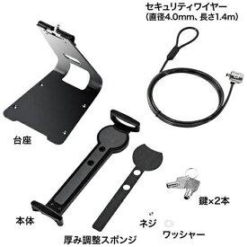 サンワサプライ SANWA SUPPLY タブレット用[7〜10インチ 〜厚さ11mm] eセキュリティ SLE-30STB710BKN