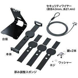 サンワサプライ SANWA SUPPLY タブレット用[10〜13インチ 〜厚さ12mm] eセキュリティ SLE-31STB13BK[SLE31STB13BK]