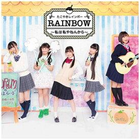 エイベックス・エンタテインメント Avex Entertainment たこやきレインボー/RAINBOW 〜私は私やねんから〜(DVD付) 【CD】