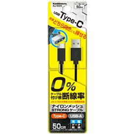 樫村 KASHIMURA [Type-C]ケーブル 充電・転送 0.5m ブラック AJ-535 [0.5m]