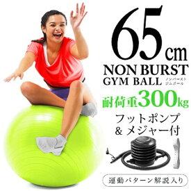 La-VIE ラ・ヴィ 健康グッズ ノンバーストジムボール(φ65cm/ライム)