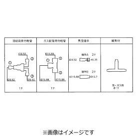 三菱重工 MITSUBISHI HEAVY INDUSTRIES 分岐管 DIS-WA1G