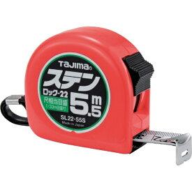 TJMデザイン タジマ ステンロック−22 5.5m/尺相当目盛付/ブリスター SL22-55SBL