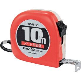 TJMデザイン タジマ ロック−22 10m/メートル目盛/ブリスター L22100BL