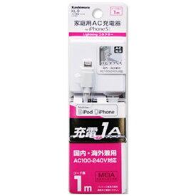 樫村 KASHIMURA AC充電器 Lightning 1m ホワイト KL-9