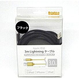 ブライトンネット BrightonNET [ライトニング] ケーブル 充電・転送 (3m・ブラック)MFi認証 BM-LN3M/BK [3.0m]