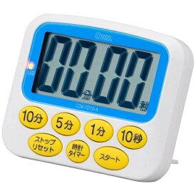 オーム電機 OHM ELECTRIC 時計付きデジタルタイマー(光でもお知らせ) COK-TD10-A ホワイト/ブルー[COKTD10A]