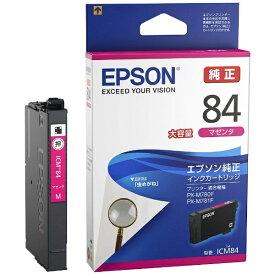 エプソン EPSON ICM84 純正プリンターインク ビジネスインクジェット マゼンタ[ICM84]【wtcomo】