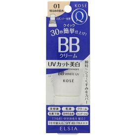 コーセー KOSE ELSIA(エルシア)プラチナム クイックフィニッシュ BB ホワイト UV 明るめの肌色 35g【point_rb】