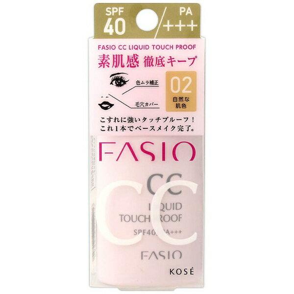 コーセー KOSE FASIO(ファシオ)CC リキッド タッチプルーフ 自然な肌色 30mL