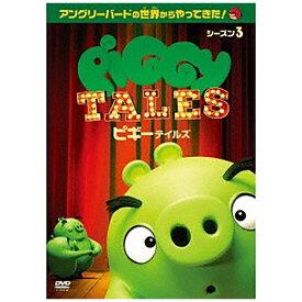 ソニーピクチャーズエンタテインメント Sony Pictures Entertainment ピギーテイルズ シーズン3 【DVD】