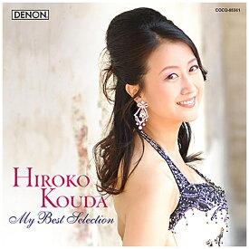 日本コロムビア NIPPON COLUMBIA 幸田浩子(S)/幸田浩子 ベスト・セレクション 【CD】