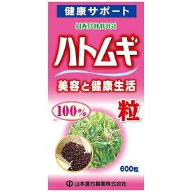 山本漢方 ハトムギ粒100%(600錠)
