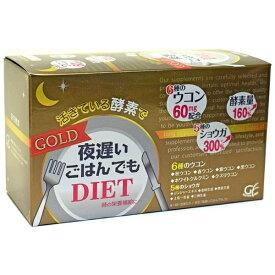 新谷酵素 夜遅いごはんでもGOLD 30日分【wtcool】