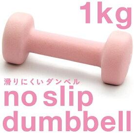 La-VIE ラ・ヴィ 健康グッズ ノースリップダンベル(1.0kg/ピンク) 3B-3410