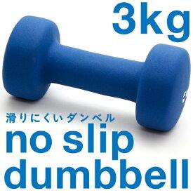 La-VIE ラ・ヴィ 健康グッズ ノースリップダンベル(3.0kg/ブルー) 3B-3412