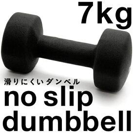 La-VIE ラ・ヴィ 健康グッズ ノースリップダンベル(7.0kg/ブラック) 3B-3414