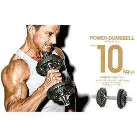 La-VIE ラ・ヴィ 健康グッズ パワーダンベル 10kgセット 3B-3490
