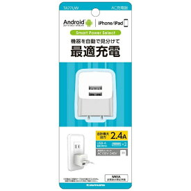 多摩電子工業 Tama Electric スマホ用USB充電コンセントアダプタ 2.4A ホワイト TA77UW [2ポート]