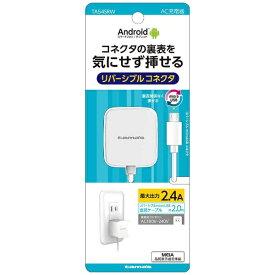 多摩電子工業 Tama Electric [micro USB]ケーブル一体型AC充電器 2.4A (2m・ホワイト)TA54SRW