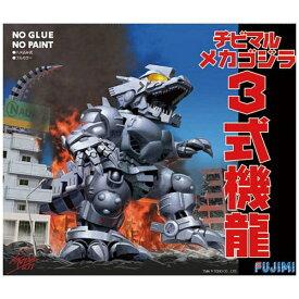 フジミ模型 FUJIMI チビマルゴジラシリーズ No.3 チビマルメカゴジラ3式機龍【代金引換配送不可】