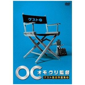 よしもとアールアンドシー オモクリ監督 ゲスト監督作品集1 【DVD】