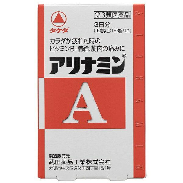 【第3類医薬品】 アリナミンA(3錠×3)武田薬品工業 Takeda