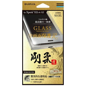 MSソリューションズ Xperia XZs / Xperia XZ用 剛柔 GLASS PREMIUM FILM 全画面保護 R 高光沢 剛柔ガラス 0.25mm ウォームシルバー LEPLUS LP-XPXZSFGRGSV