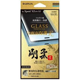 MSソリューションズ Xperia XZs / Xperia XZ用 剛柔 GLASS PREMIUM FILM 全画面保護 R 高光沢 剛柔ガラス 0.25mm アイスブルー LEPLUS LP-XPXZSFGRGBL