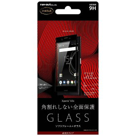 レイアウト rayout Xperia XZs用 液晶保護ガラスフィルム 9H 全面保護 ソフトフレーム U-COVER 光沢 0.2mm ブラック RT-XZSFSG/CB