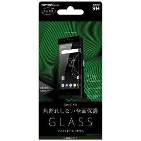 レイアウト rayout Xperia XZs用 液晶保護ガラスフィルム 9H 全面保護 ソフトフレーム U-COVER 反射防止 0.2mm ブラック RT-XZSFSG/HB