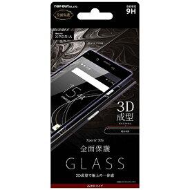 レイアウト rayout Xperia XZs用 液晶保護ガラスフィルム 9H 全面保護 光沢 0.33mm ブラック RT-RXZSFG/RB