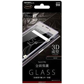 レイアウト rayout Xperia XZs用 液晶保護ガラスフィルム 9H 全面保護 光沢 0.33mm シルバー RT-RXZSFG/RS