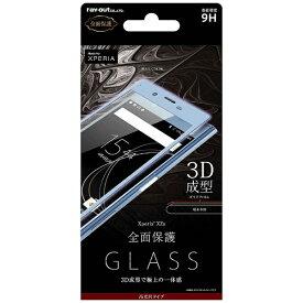 レイアウト rayout Xperia XZs用 液晶保護ガラスフィルム 9H 全面保護 光沢 0.33mm ブルー RT-RXZSFG/RA