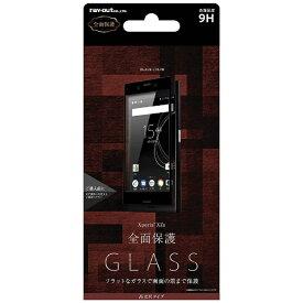 レイアウト rayout Xperia XZs用 液晶保護ガラスフィルム 9H 全面保護 平面 光沢 0.33mm ブラック RT-XZSFFG/CB