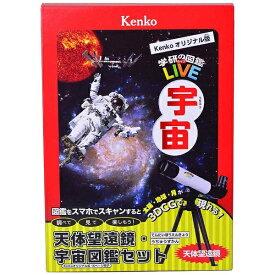 ケンコー・トキナー KenkoTokina KGA-04 天体望遠鏡 [屈折式 /スマホ対応][KGA04]