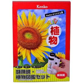 ケンコー・トキナー KenkoTokina 【自由研究向け】顕微鏡・植物図鑑セット KGA03【最大倍率40倍】