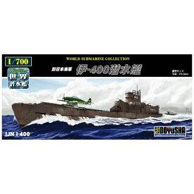 童友社 DOYUSHA 1/700 世界の潜水艦シリーズ No.17 旧 日本海軍 伊-400 潜水艦