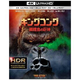 ワーナー ブラザース キングコング:髑髏島の巨神 初回仕様<4K ULTRA HD&3D&2Dブルーレイセット>(3枚組/デジタルコピー付) 【Ultra HD ブルーレイソフト】 【代金引換配送不可】