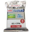 シャープ SHARP 【掃除機用紙パック】 (5枚入) EC-17PN[EC17PN]