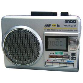 ANDO アンドーインターナショナル デジタル保存ポータブルラジカセ RPC16-373Y [ラジオ機能付き][RPC16373Y]