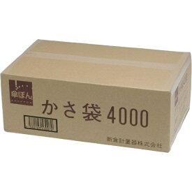 新倉計量器 ニイクラ 新倉計量器 傘ぽん 長傘専用袋 4000枚入 KPH-4000