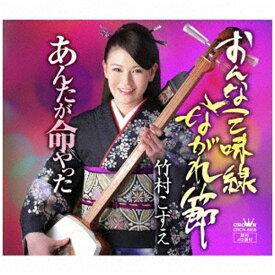日本クラウン NIPPON CROWN 竹村こずえ/おんな三味線ながれ節/あんたが命やった 【CD】