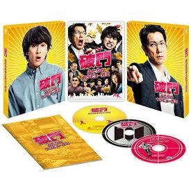 松竹 Shochiku 破門 ふたりのヤクビョーガミ 豪華版(初回生産限定) 【DVD】